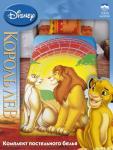 """Детское постельное белье полутороспальное """"Король лев 2"""" Дисней (Disney, садик)"""